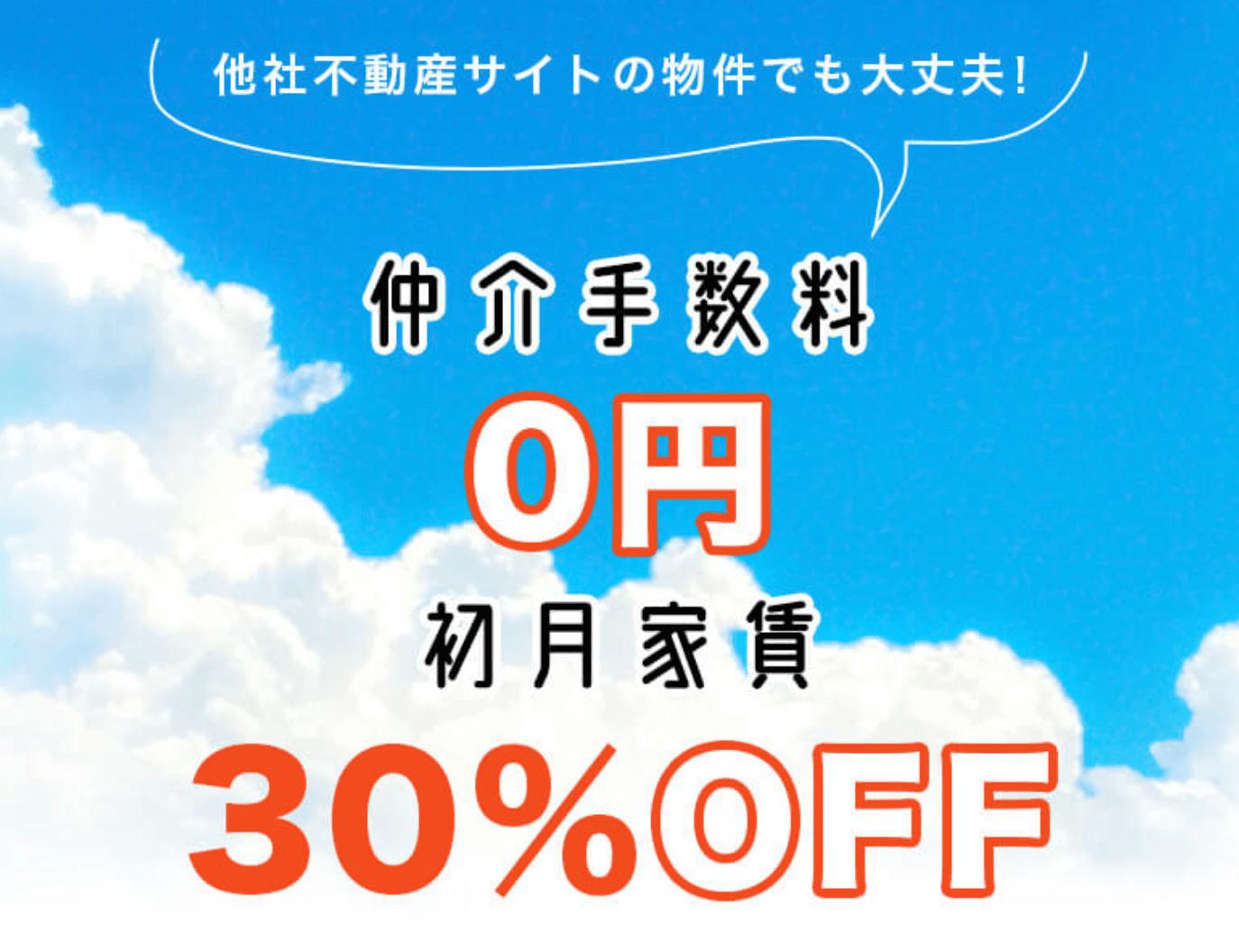 初期費用をグンと減らせる無料賃貸の秘密!!